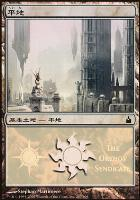 Promotional: Plains (MPS 2005 - Orzhov)
