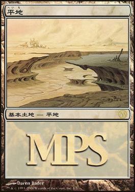Promotional: Plains (MPS 2006 Foil)