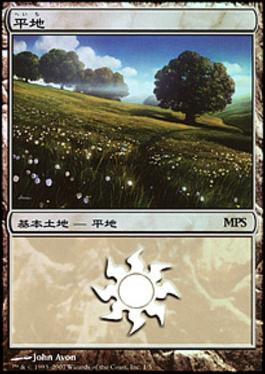 Promotional: Plains (MPS 2007 Foil)