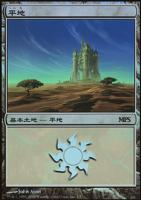 Promotional: Plains (MPS 2008 Foil)
