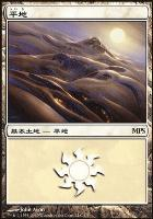 Promotional: Plains (MPS 2010 Non-Foil)