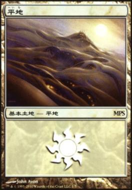 Promotional: Plains (MPS 2010 Foil)