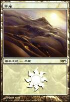 Promotional: Plains (MPS 2010 Foil)