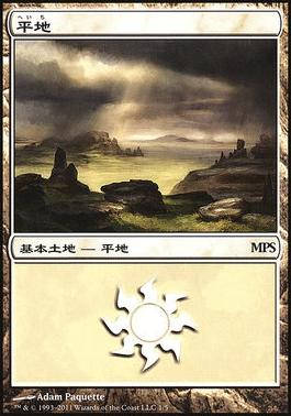 Promotional: Plains (MPS 2011 Non-Foil)