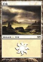 Promotional: Plains (MPS 2011 Non-Foil)