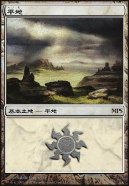 Promotional: Plains (MPS 2011 Foil)