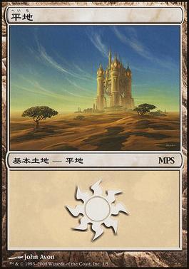 Promotional: Plains (MPS 2008 Non-Foil)