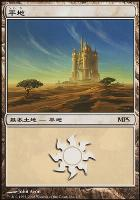 Promotional: Plains (MPS 2008 Non-Foil)