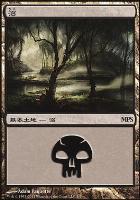 Promotional: Swamp (MPS 2011 Non-Foil)