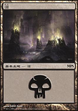 Promotional: Swamp (MPS 2010 Non-Foil)
