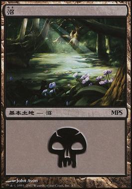 Promotional: Swamp (MPS 2007 Non-Foil)