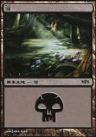 Promotional: Swamp (MPS 2007 Non-Foil)