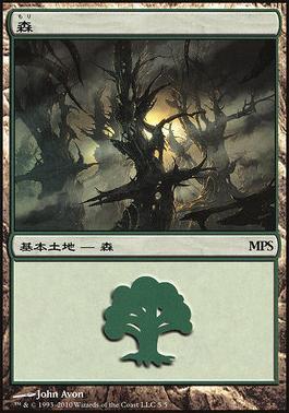 Promotional: Forest (MPS 2010 Non-Foil)