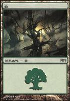 Promotional: Forest (MPS 2010 Non-Foil)