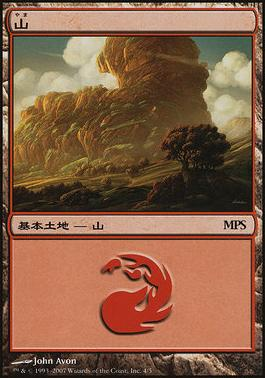 Promotional: Mountain (MPS 2007 Non-Foil)