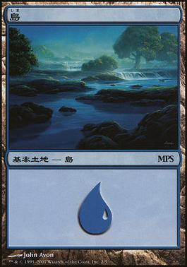 Promotional: Island (MPS 2007 Non-Foil)