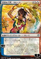 Promotional: Saheeli, Sublime Artificer (234 - JPN Alternate Art Prerelease Foil)