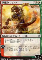 Promotional: Samut, Tyrant Smasher (235 - JPN Alternate Art Prerelease Foil)