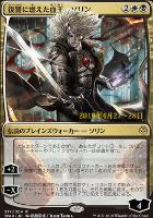 Promotional: Sorin, Vengeful Bloodlord (217 - JPN Alternate Art Prerelease Foil)