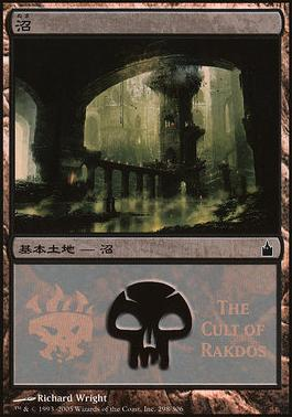 Promotional: Swamp (MPS 2005 - Rakdos)