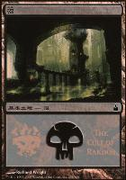 Promotional: Swamp (MPS 2005 - Rakdos)