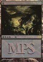 Promotional: Swamp (MPS 2006 Foil)
