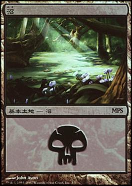 Promotional: Swamp (MPS 2007 Foil)
