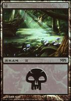 Promotional: Swamp (MPS 2007 Foil)