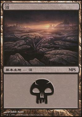 Promotional: Swamp (MPS 2008 Non-Foil)