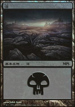 Promotional: Swamp (MPS 2008 Foil)