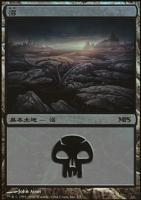 Promotional: Swamp (MPS 2008 Foil)