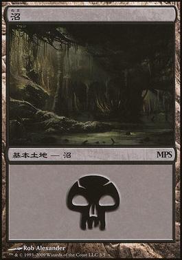 Promotional: Swamp (MPS 2009 Non-Foil)