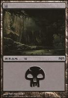 Promotional: Swamp (MPS 2009 Non-Foil)