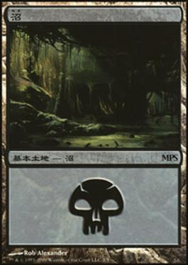 Promotional: Swamp (MPS 2009 Foil)