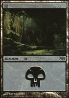 Promotional: Swamp (MPS 2009 Foil)
