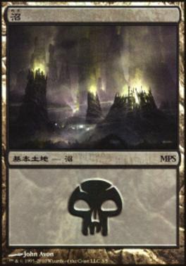 Promotional: Swamp (MPS 2010 Foil)