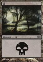 Promotional: Swamp (MPS 2011 Foil)