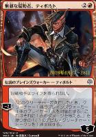 Promotional: Tibalt, Rakish Instigator (146 - JPN Alternate Art Prerelease Foil)