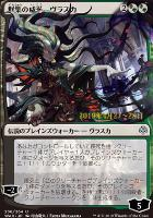 Promotional: Vraska, Swarm's Eminence (236 - JPN Alternate Art Prerelease Foil)