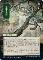 Strixhaven Mystical Archive JPN Foil: Adventurous Impulse (112 - JPN Alternate Art)