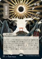Strixhaven Mystical Archive JPN: Approach of the Second Sun (Foil-Etched - 064 - JPN Alternate Art)