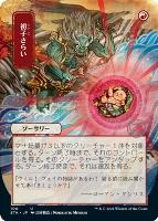 Strixhaven Mystical Archive JPN: Claim the Firstborn (Foil-Etched - 100 - JPN Alternate Art)