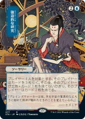 Strixhaven Mystical Archive JPN: Compulsive Research (077 - JPN Alternate Art)