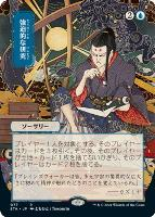 Strixhaven Mystical Archive JPN Foil: Compulsive Research (077 - JPN Alternate Art)