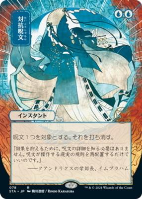 Strixhaven Mystical Archive JPN: Counterspell (078 - JPN Alternate Art)