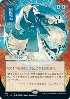 Strixhaven Mystical Archive JPN: Counterspell (Foil-Etched - 078 - JPN Alternate Art)