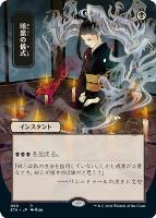 Strixhaven Mystical Archive JPN Foil: Dark Ritual (089 - JPN Alternate Art)