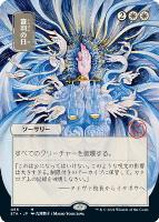 Strixhaven Mystical Archive JPN Foil: Day of Judgment (065 - JPN Alternate Art)