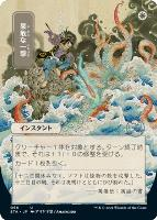 Strixhaven Mystical Archive JPN: Defiant Strike (Foil-Etched - 066 - JPN Alternate Art)