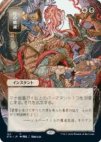 Strixhaven Mystical Archive JPN: Despark (Foil-Etched - 122 - JPN Alternate Art)